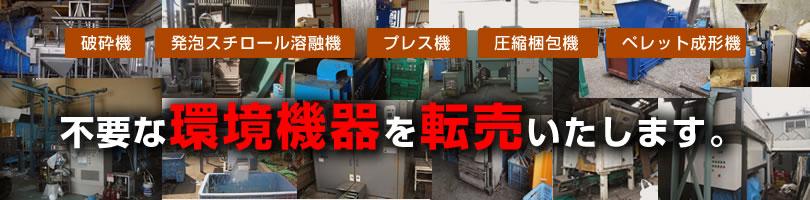 破砕機、発泡スチロール溶融機、プレス機、圧縮梱包機、ペレット成形機。不要な環境機器を転売いたします。